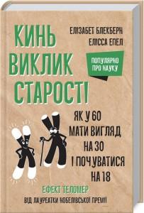 Книга Кинь виклик старості