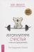 Книга Мускулатура счастья и как ее тренировать