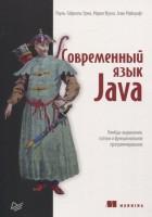 Книга Современный язык Java. Лямбда-выражения, потоки и функциональное программирование