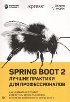 Книга Spring Boot 2: лучшие практики для профессионалов