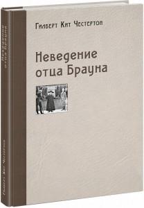 Книга Неведение отца Брауна