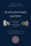 Книга Безразличные матери. Исцеление от ран родительской нелюбви