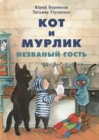 Книга Кот и мурлик. Незваный гость