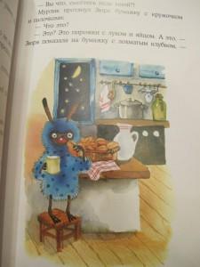 фото страниц Кот и мурлик. Незваный гость #6
