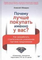 Книга Почему лучше покупать именно у вас?