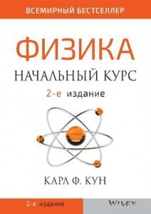 Книга Физика: начальный курс