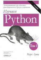 Книга Изучаем Python, том 2