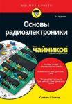 Книга Основы радиоэлектроники для чайников