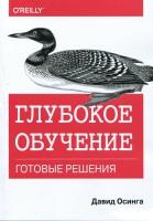 Книга Глубокое обучение: готовые решения