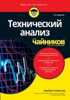 Книга Технический анализ для чайников