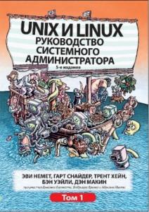 Книга Unix и Linux. Руководство системного администратора