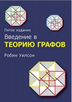Книга Введение в теорию графов
