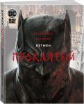 Книга Бэтмен. Проклятый