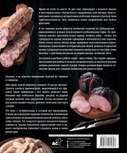 фото страниц #Яколбасник. Колбаса из мяса своими руками. Вкусное хобби #15