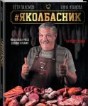 Книга #Яколбасник. Колбаса из мяса своими руками. Вкусное хобби