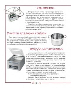 фото страниц #Яколбасник. Колбаса из мяса своими руками. Вкусное хобби #12