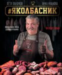 фото страниц #Яколбасник. Колбаса из мяса своими руками. Вкусное хобби #2