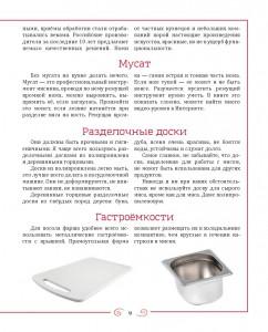 фото страниц #Яколбасник. Колбаса из мяса своими руками. Вкусное хобби #9