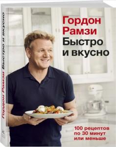 Книга Быстро и вкусно. 100 рецептов по 30 минут или меньше