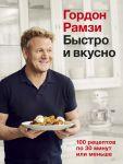 фото страниц Быстро и вкусно. 100 рецептов по 30 минут или меньше #2