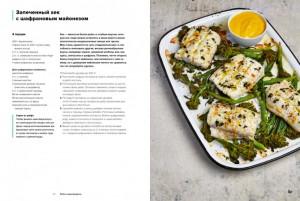 фото страниц Быстро и вкусно. 100 рецептов по 30 минут или меньше #8