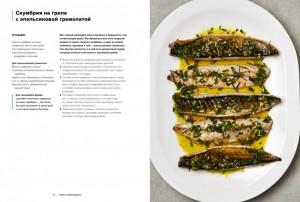 фото страниц Быстро и вкусно. 100 рецептов по 30 минут или меньше #4