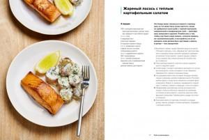 фото страниц Быстро и вкусно. 100 рецептов по 30 минут или меньше #7
