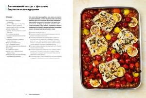 фото страниц Быстро и вкусно. 100 рецептов по 30 минут или меньше #5
