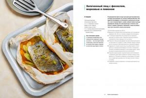 фото страниц Быстро и вкусно. 100 рецептов по 30 минут или меньше #3