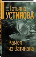 Книга Камея из Ватикана