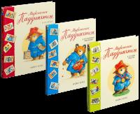 Книга Медвежонок Паддингтон (суперкомплект из 3 книг)