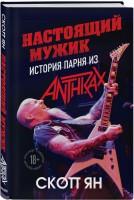 Книга Настоящий мужик. История парня из Anthrax