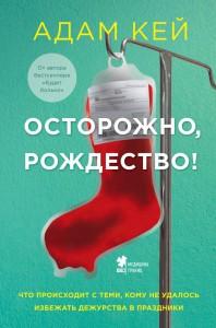 фото страниц Осторожно, Рождество! Что происходит с теми, кому не удалось избежать дежурства в праздники #3