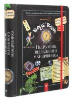 Книга Boys' Book. Підручник відважного мандрівника