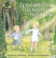 Книга Бродит сон по мягким травам