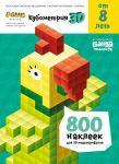 Книга Кубометрия 3D. Пособие с развивающими заданиями для детей от 8 лет
