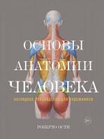 Книга Основы анатомии человека. Наглядное руководство для художников
