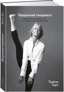 Книга Продолжай танцевать! Уроки энергичной жизни для 50+