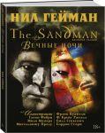 Книга The Sandman. Песочный человек. Вечные ночи