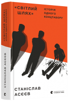 Книга 'Світлий Шлях': історія одного концтабору