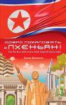 Книга Добро пожаловать в Пхеньян! Ким Чен Ын и новая жизнь самой закрытой страны мира