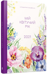 Мій квітучий рік 2021