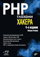 Книга PHP глазами хакера