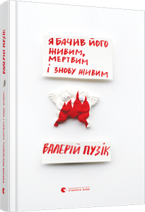 Валерій Пузік, «Я бачив його живим, мертвим і знову живим»