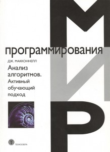 Книга Анализ алгоритмов. Активный обучающий подход