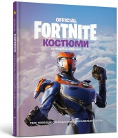 Книга Fortnite Official. Костюми. Колекційне видання