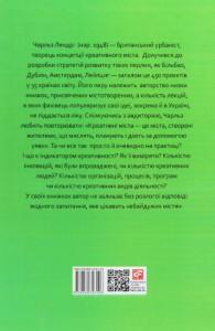 фото страниц Креативне містотворення. Його сила і можливості #8