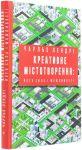 Книга Креативне містотворення. Його сила і можливості