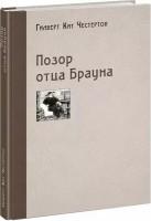 Книга Позор отца Брауна
