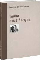 Книга Тайна отца Брауна
